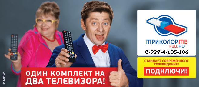 Инструкция по установке, настройке и регистрации комплекта на 2 телевизора «Триколор ТВ»