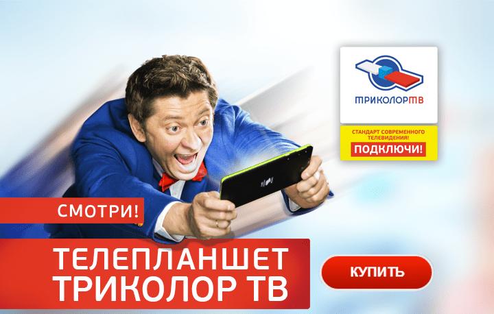 Комплект на 2 ТВ «Триколор ТВ»
