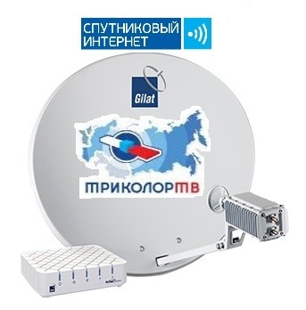 Спутниковый интернет «Триколор ТВ» По вопросам подключения обращайтесь по телефону:8-917-862-93-02